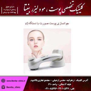 جوانسازی پوست صورت با دستگاه rf